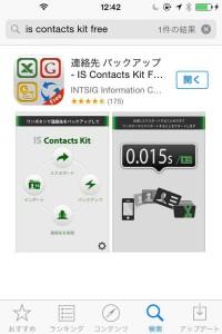 iphoneアドレス移行01