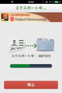 iphoneアドレス移行06
