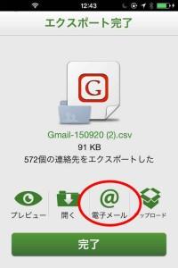 iphoneアドレス移行07