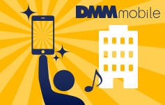 DMM_mobile01