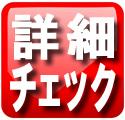 Red_Button_Shosai