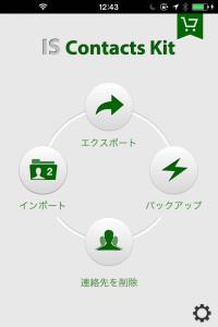 iphoneアドレス移行03