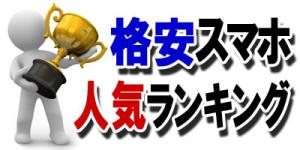 ranking_bunner_man